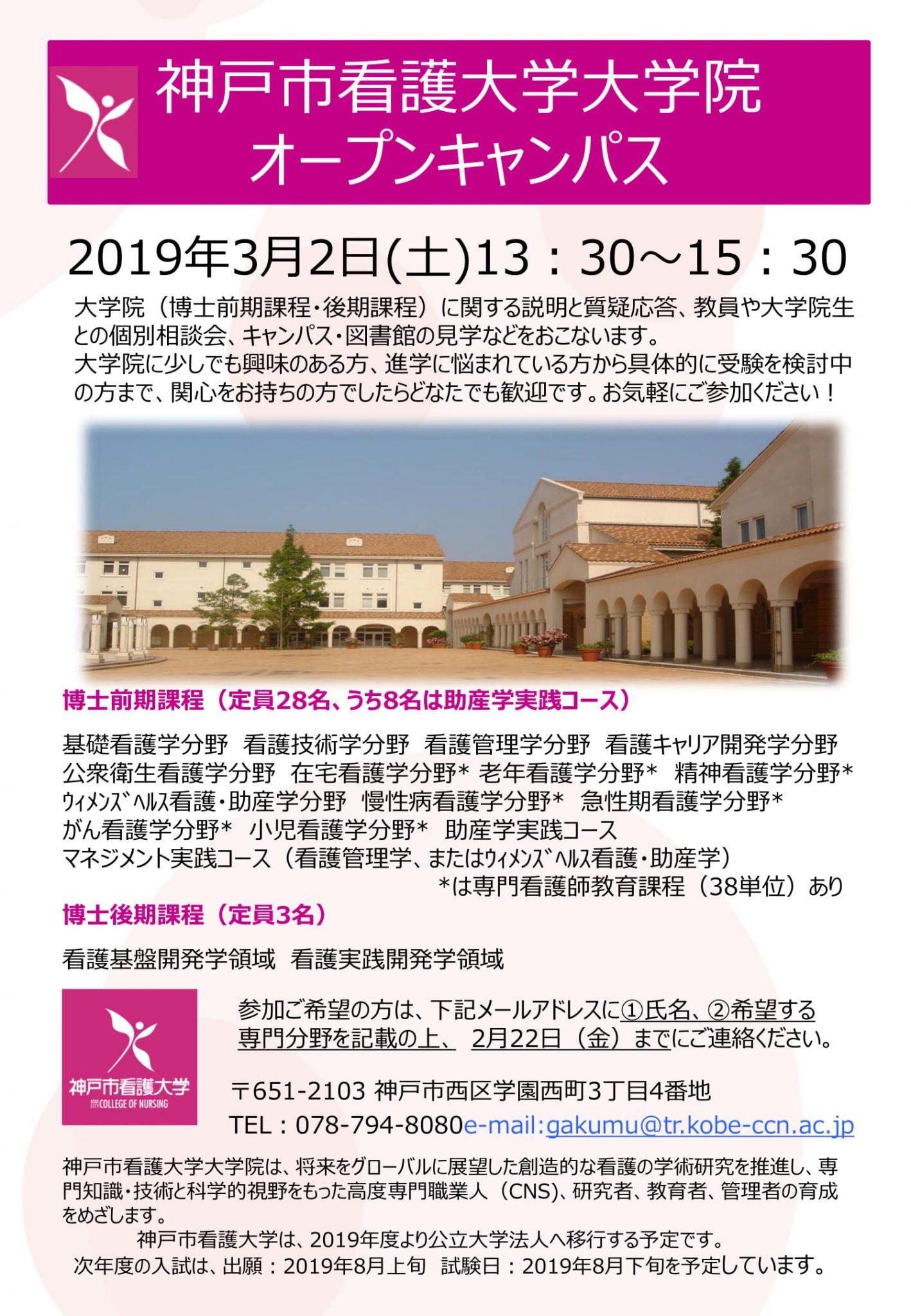 【申込受付中】2019年3月2日(土)大学院オープンキャンパスを開催します