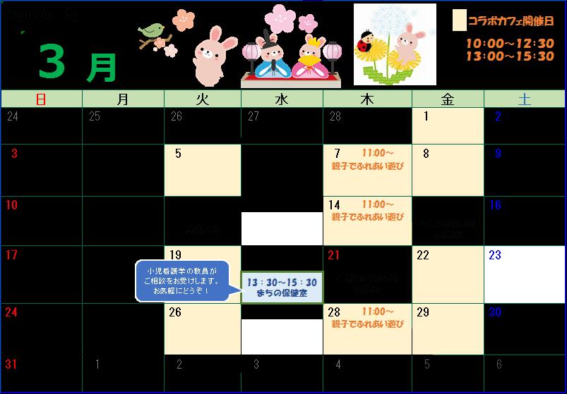 【コラボカフェ】3月のカレンダー