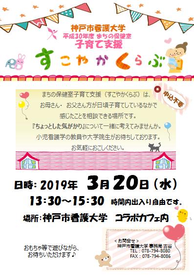 【まちの保健室】2019年3月20日(水)すこやかクラブを開催します