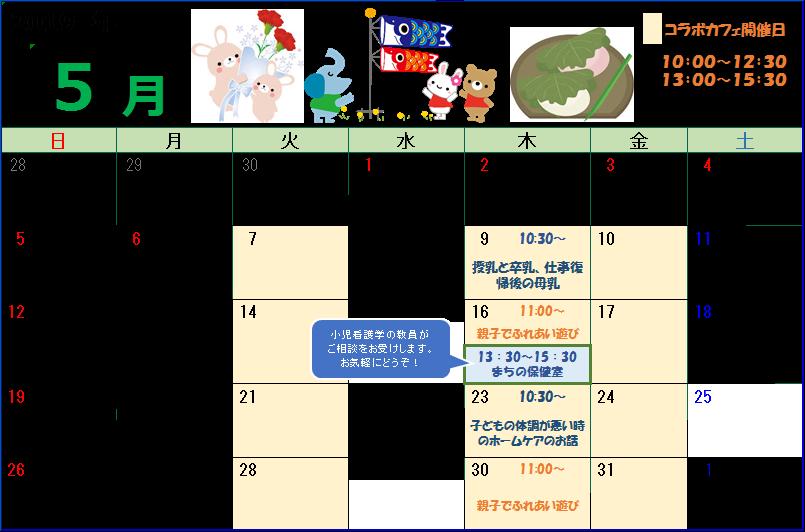 【コラボカフェ】5月のカレンダー