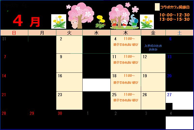 【コラボカフェ】4月のカレンダー