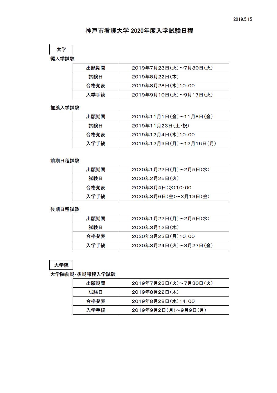 2020年度 入学者選抜試験日程
