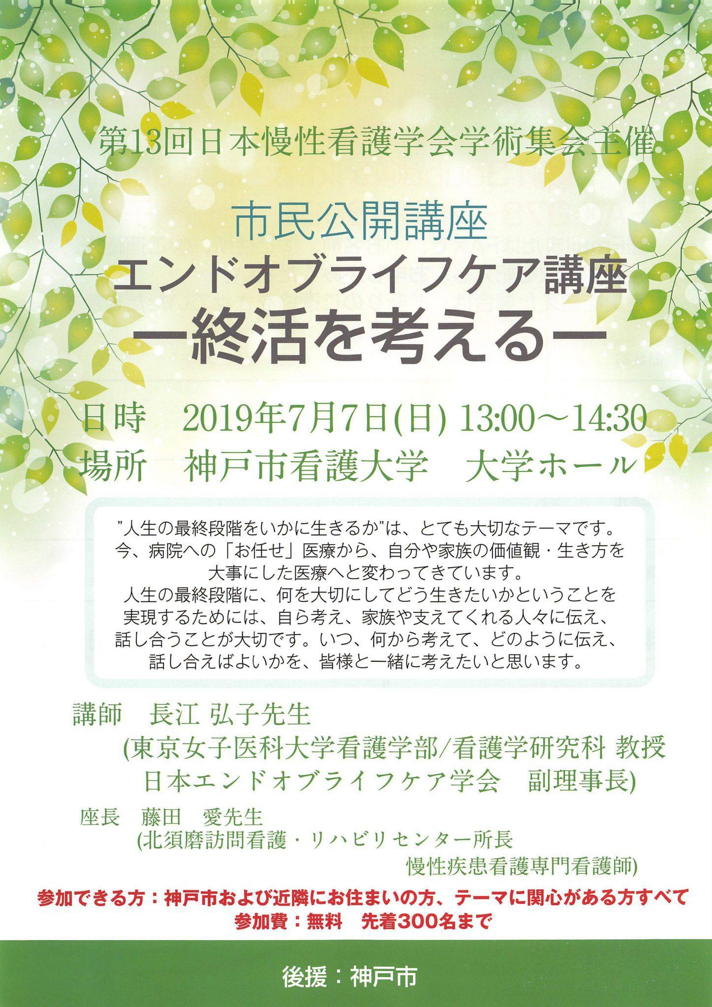 第13回日本慢性看護学会学術集会・市民公開講座「エンドオブライフケア講座 -終活を考える-」