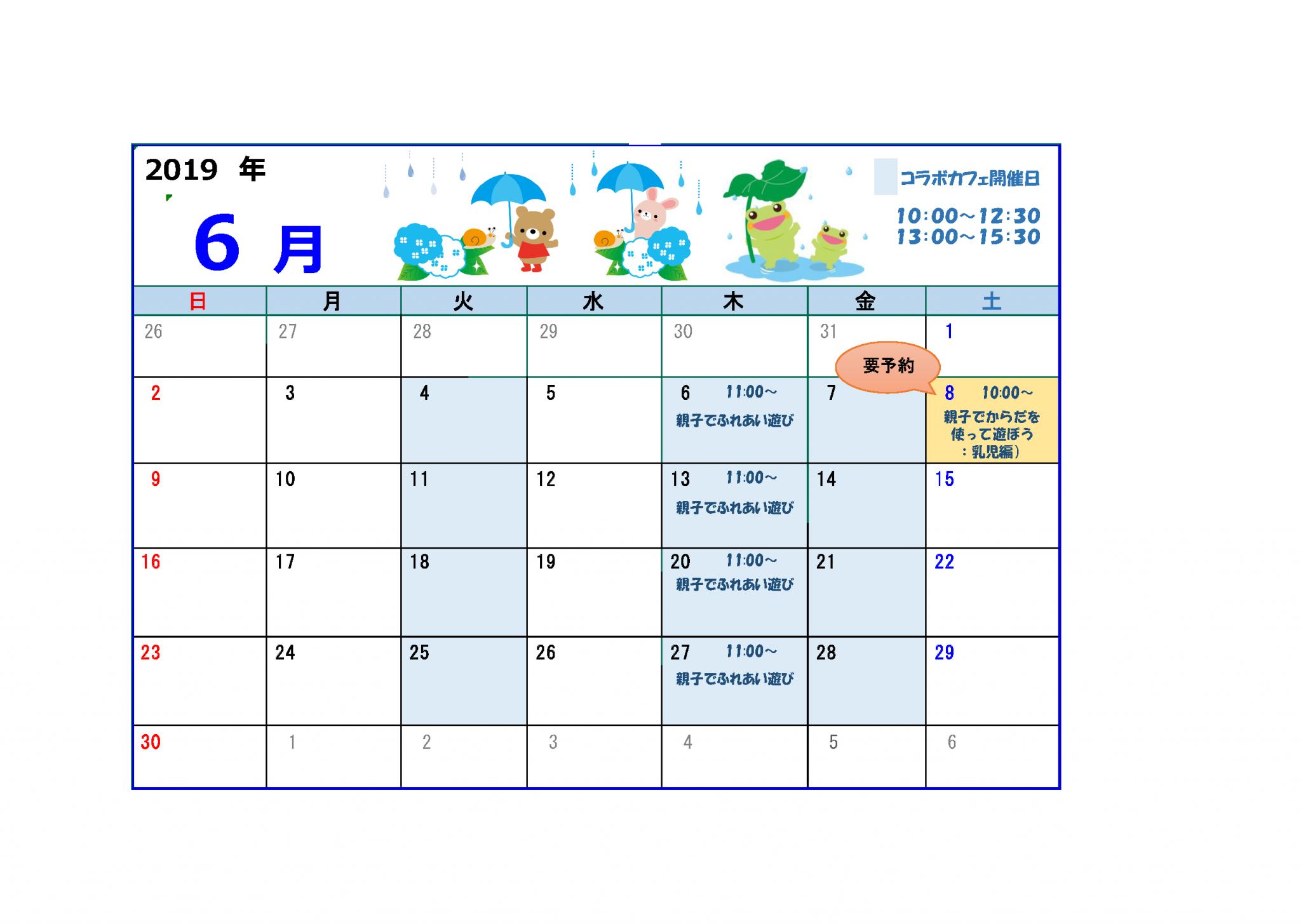 【コラボカフェ】6月のカレンダー