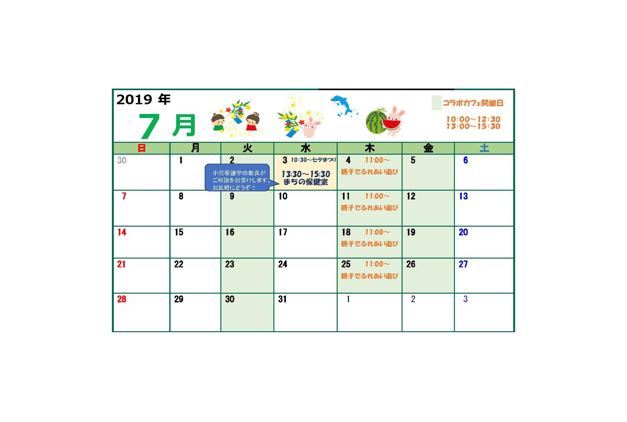 【コラボカフェ】7月のカレンダー