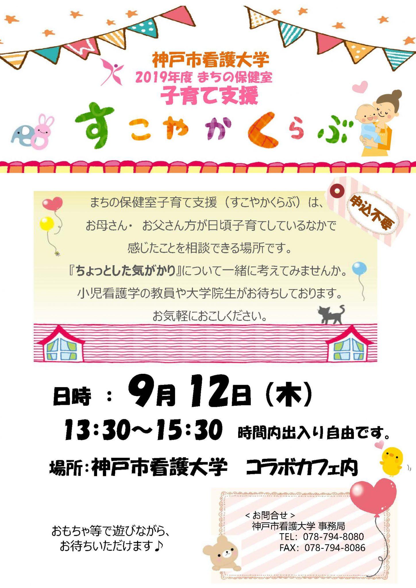 【まちの保健室】2019年9月12日(木)すこやかクラブを開催します