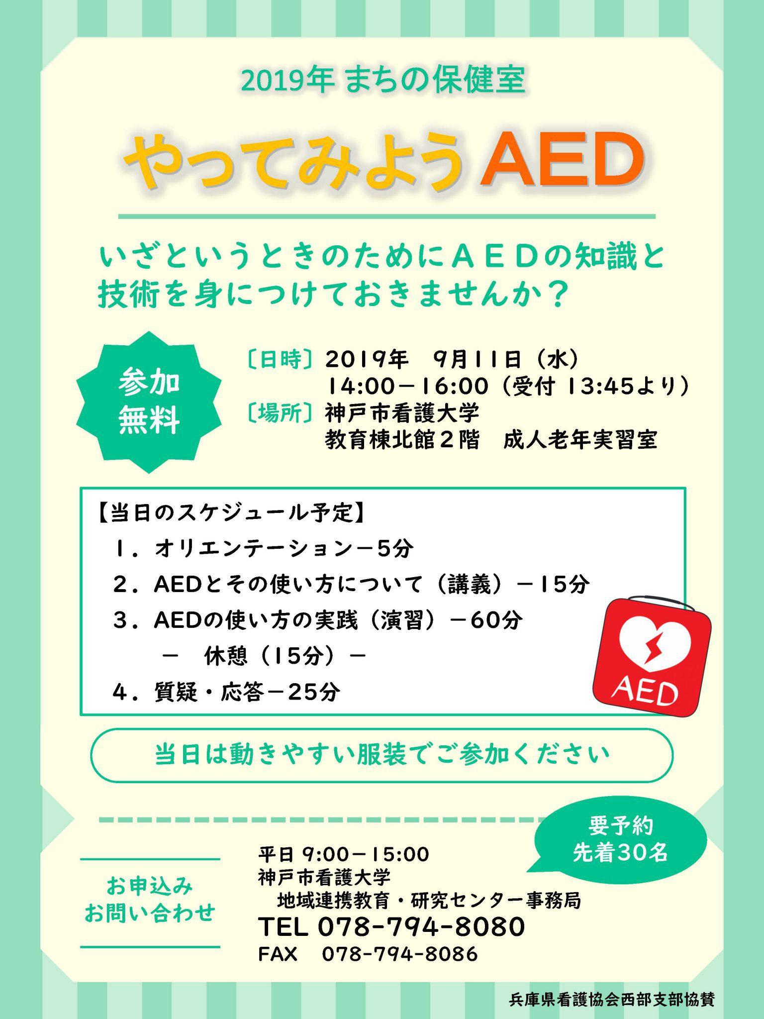 【まちの保健室】2019年9月11日(水)健康支援「やってみよう!!AED」を開催します