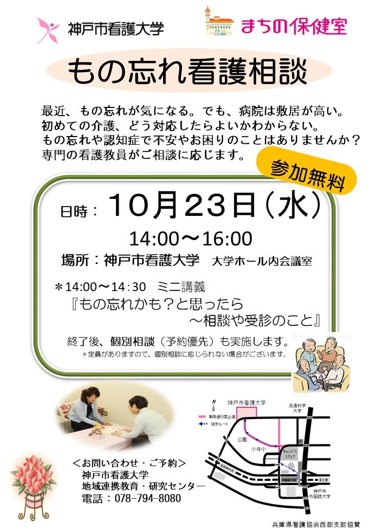 【まちの保健室】2019年10月23日(水)もの忘れ看護相談を開催します