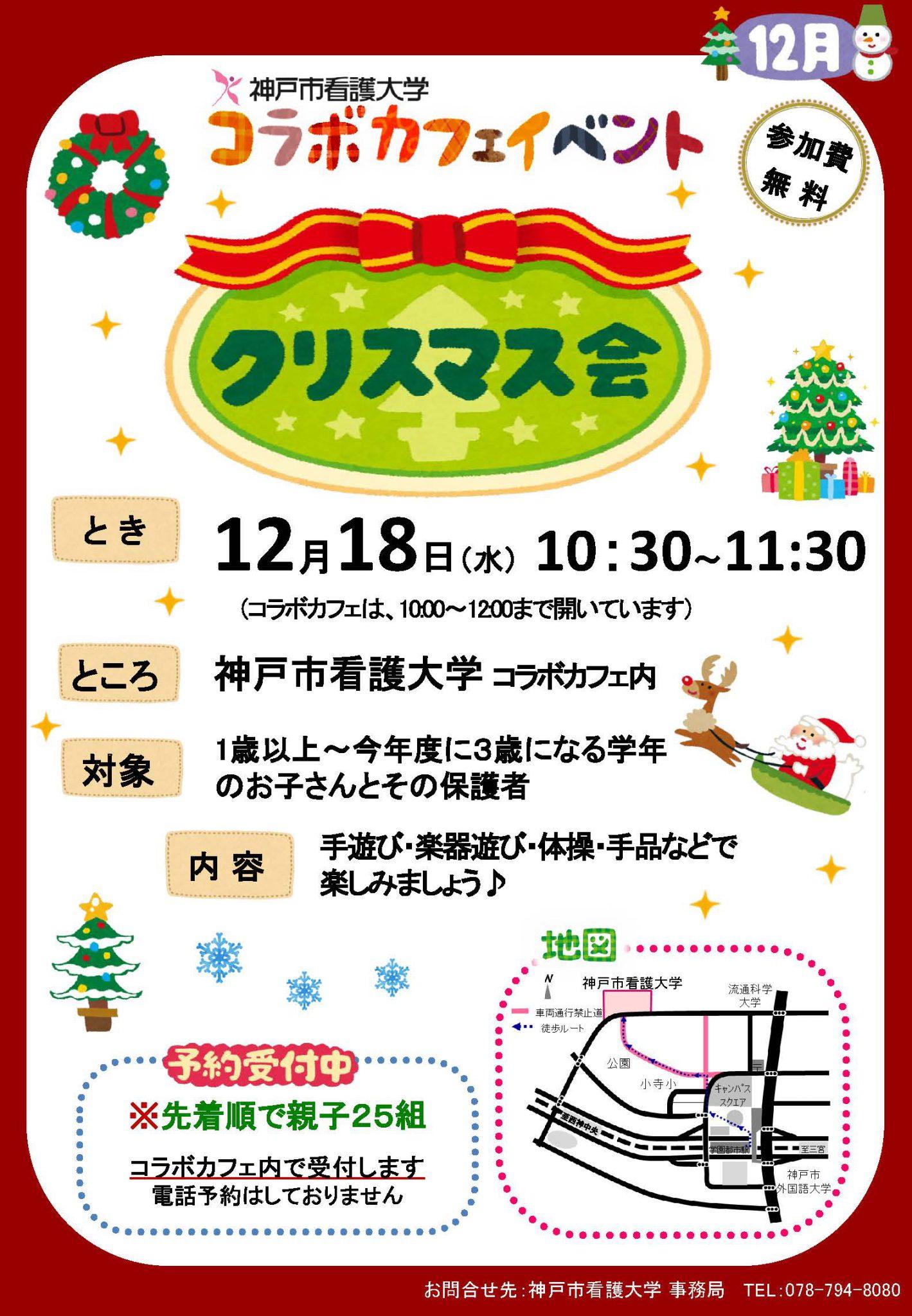 【コラボカフェ】「クリスマス会」を開催します