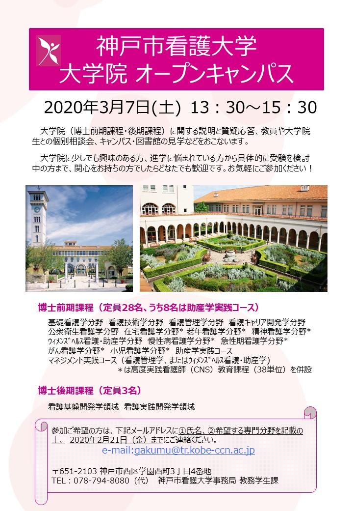 【申込受付中】2020年3月7日(土)大学院オープンキャンパスを開催します