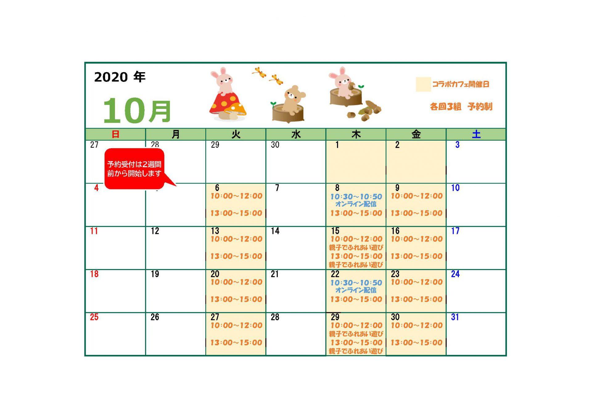 【コラボカフェ】10月のカレンダー
