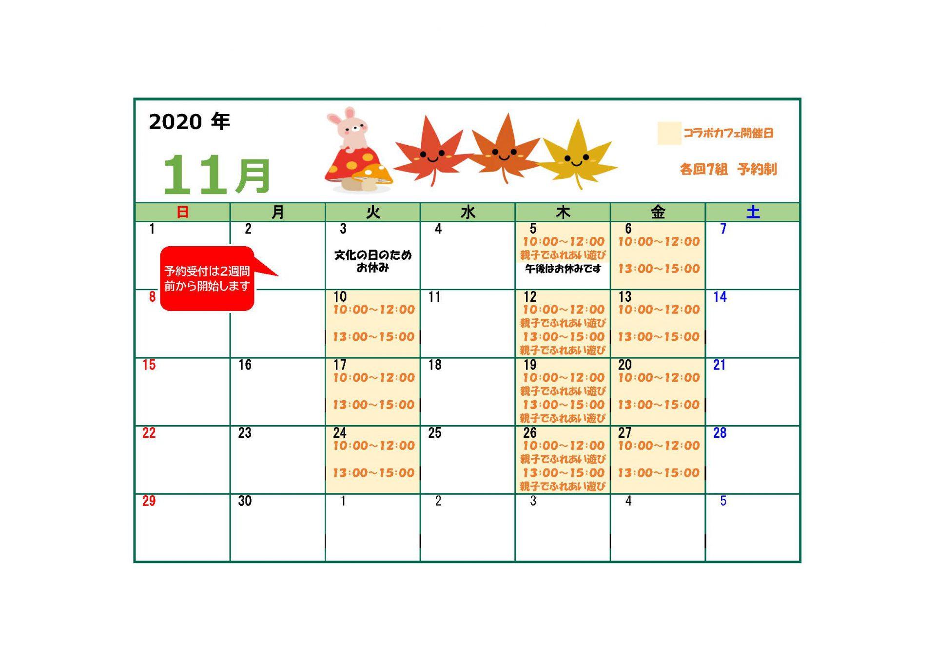 【コラボカフェ】11月のカレンダー