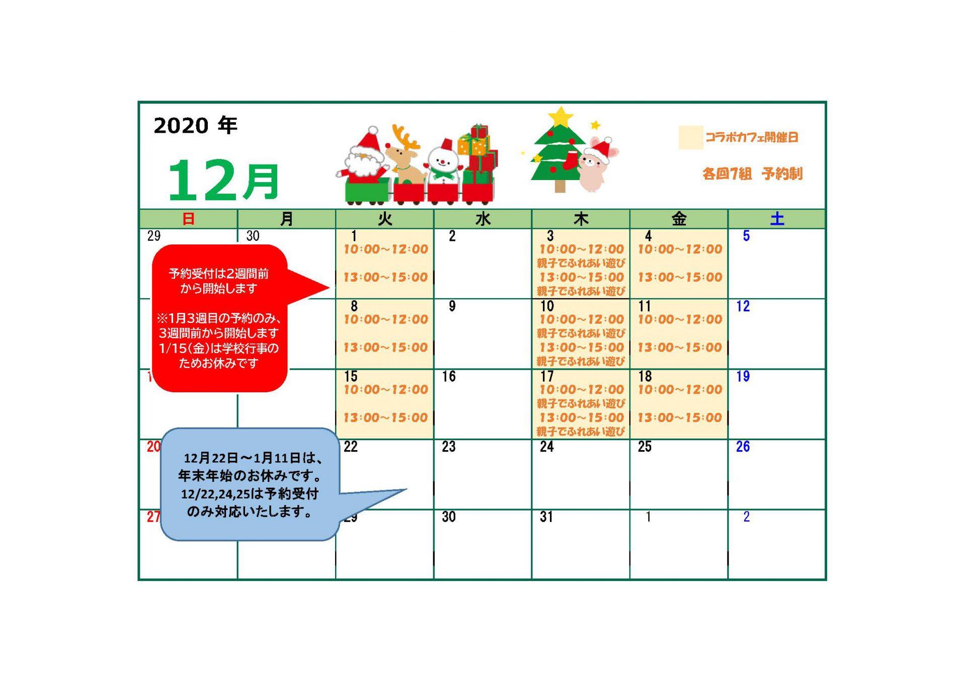 【コラボカフェ】12月のカレンダー