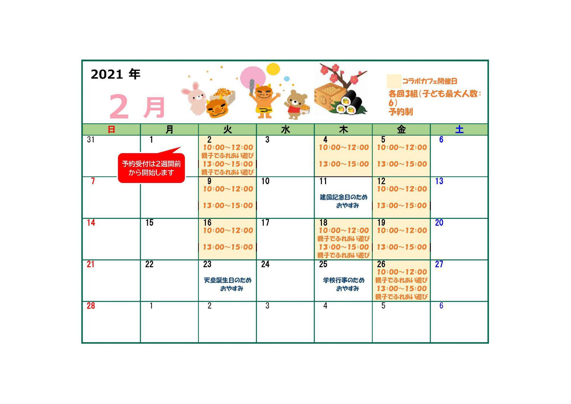 【コラボカフェ】2月のカレンダー