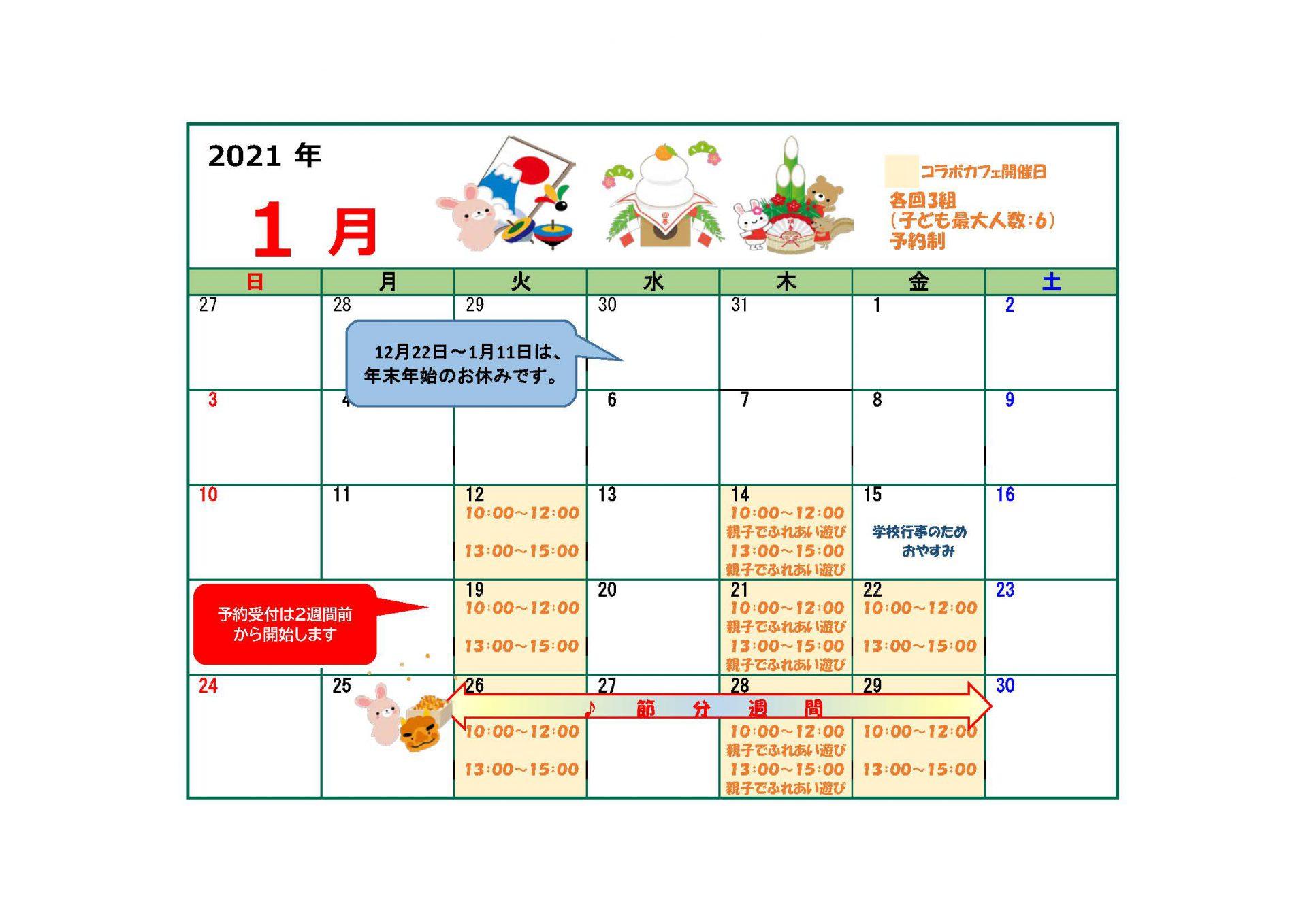【コラボカフェ】1月のカレンダー
