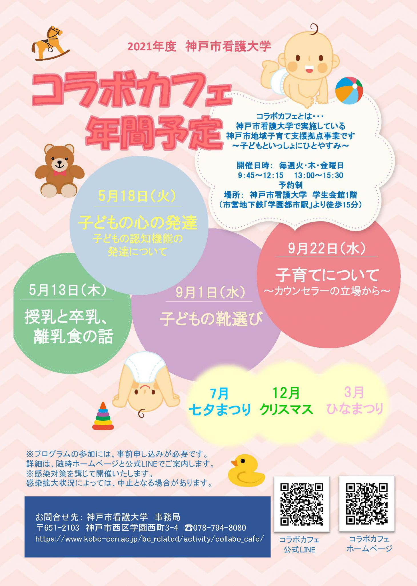 【コラボカフェ】年間イベント予定