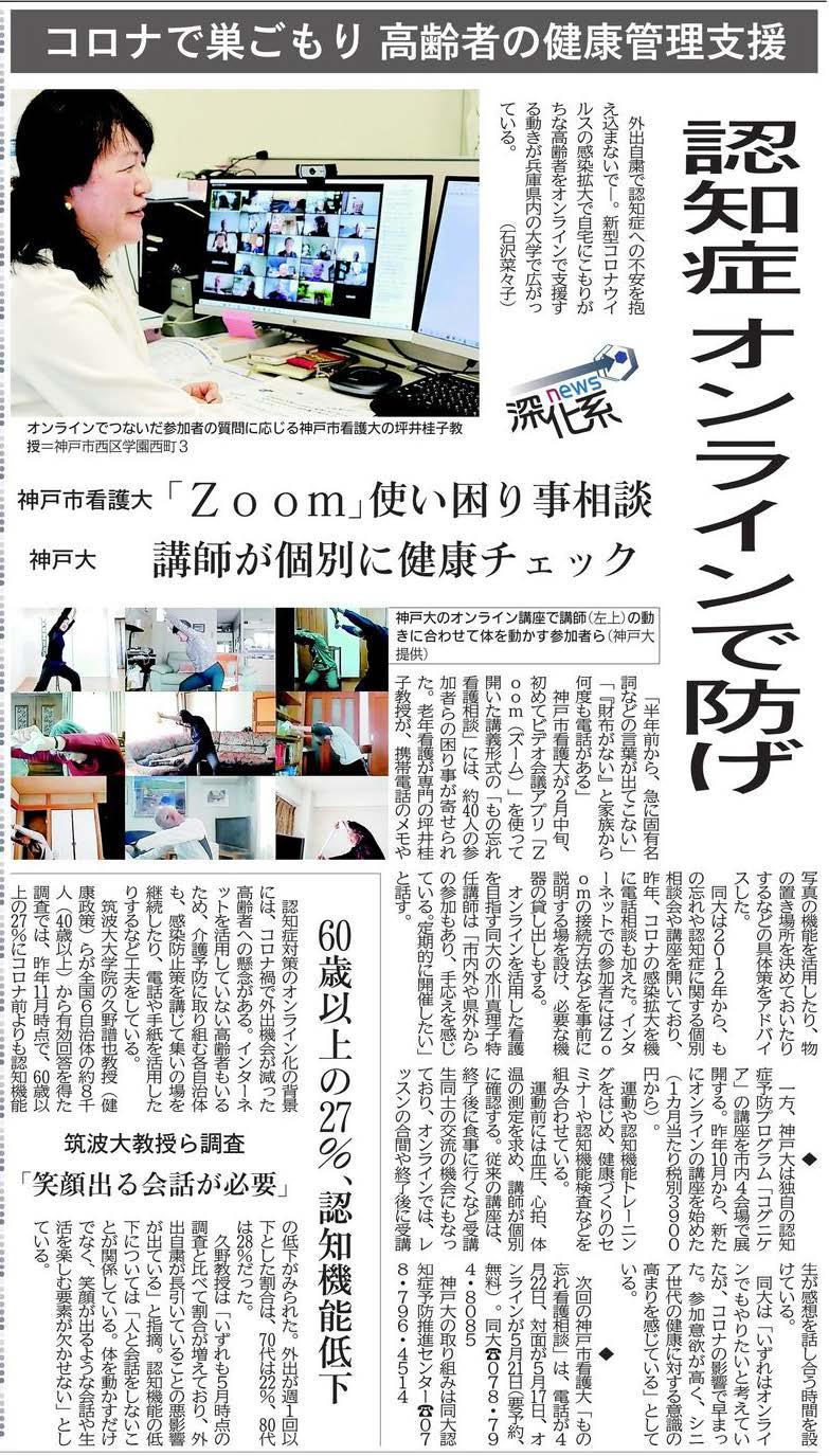もの忘れ看護相談オンラインミニ講義が神戸新聞に掲載されました