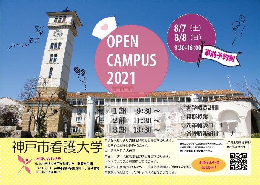 【受験生の方へ】オープンキャンパス開催のお知らせ