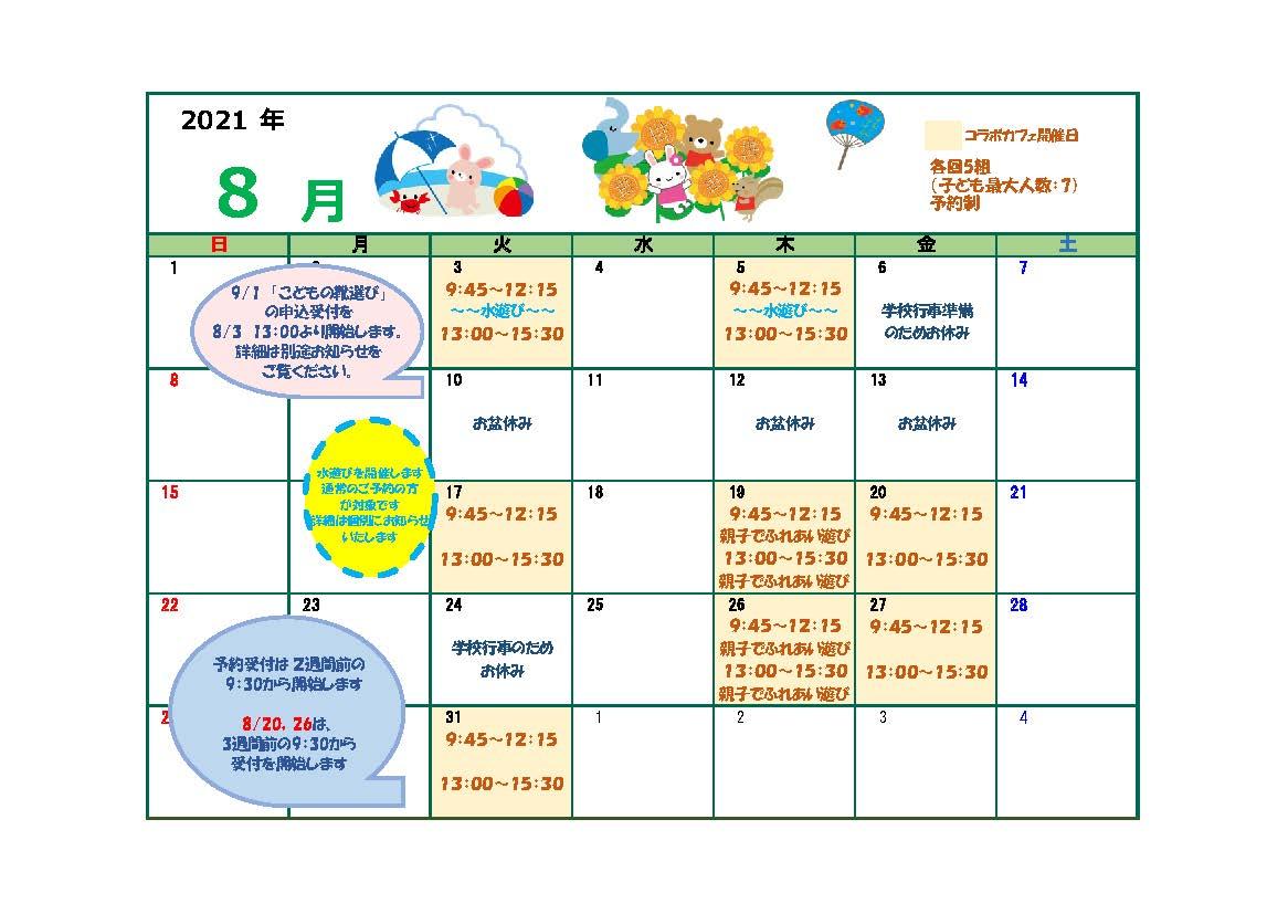 【コラボカフェ】8月のカレンダー