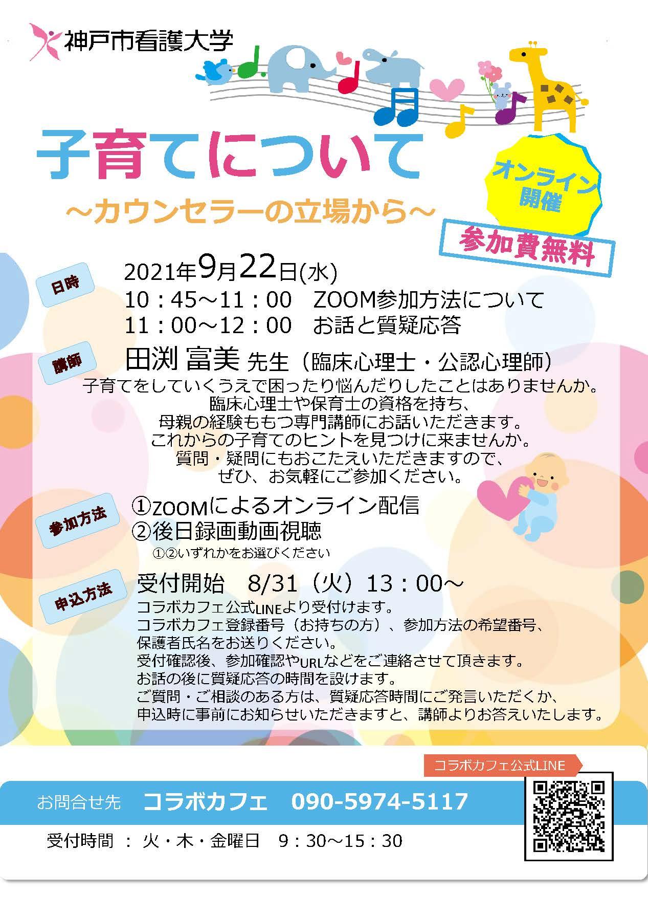 【コラボカフェ】イベント「子育てについて」開催のお知らせ
