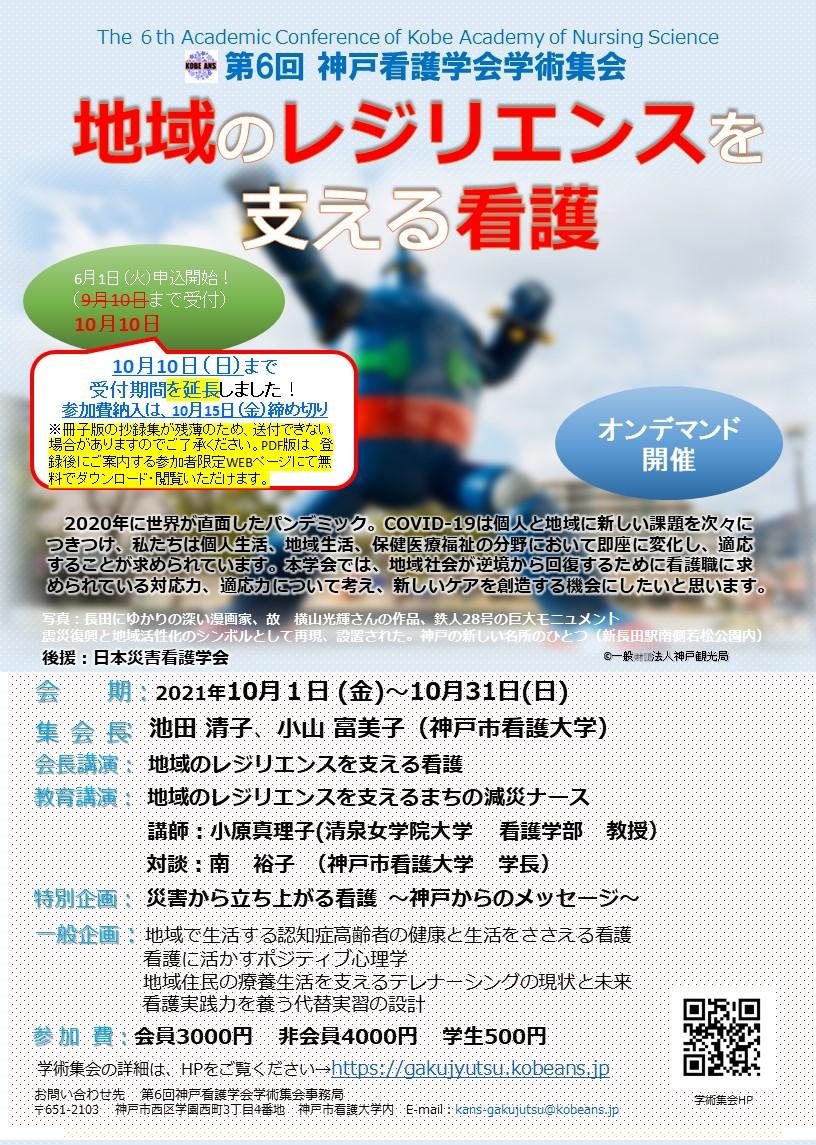 第6回神戸看護学会学術集会(オンデマンド)の参加登録期間を延長しました。