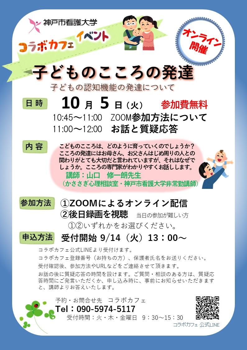 【コラボカフェ】イベント「子どものこころの発達」開催のお知らせ